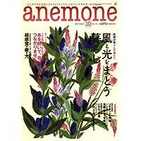anemone (アネモネ) 2008年 10月号 [雑誌]