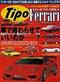 ティーポ・フェラーリ2002 ティーポ2002年3月号増刊 (Tipo)