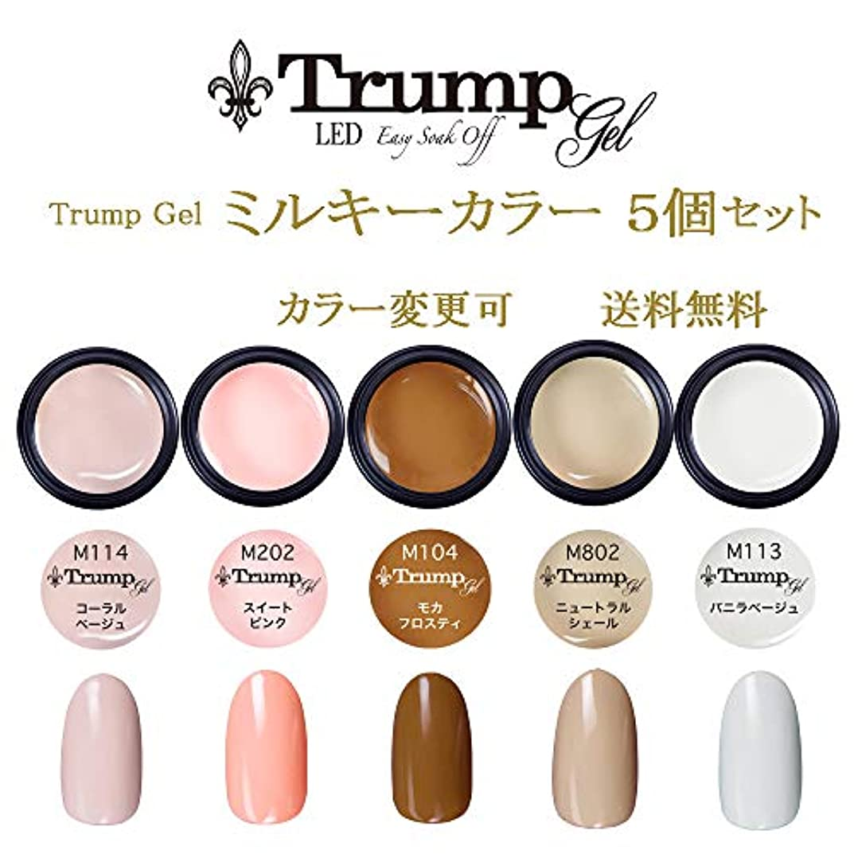 見ました放棄ジーンズ【送料無料】日本製 Trump gel トランプジェル ミルキーカラー 選べる カラージェル 5個セット ミルキーネイル ベージュ ピンク ミルキー カラー