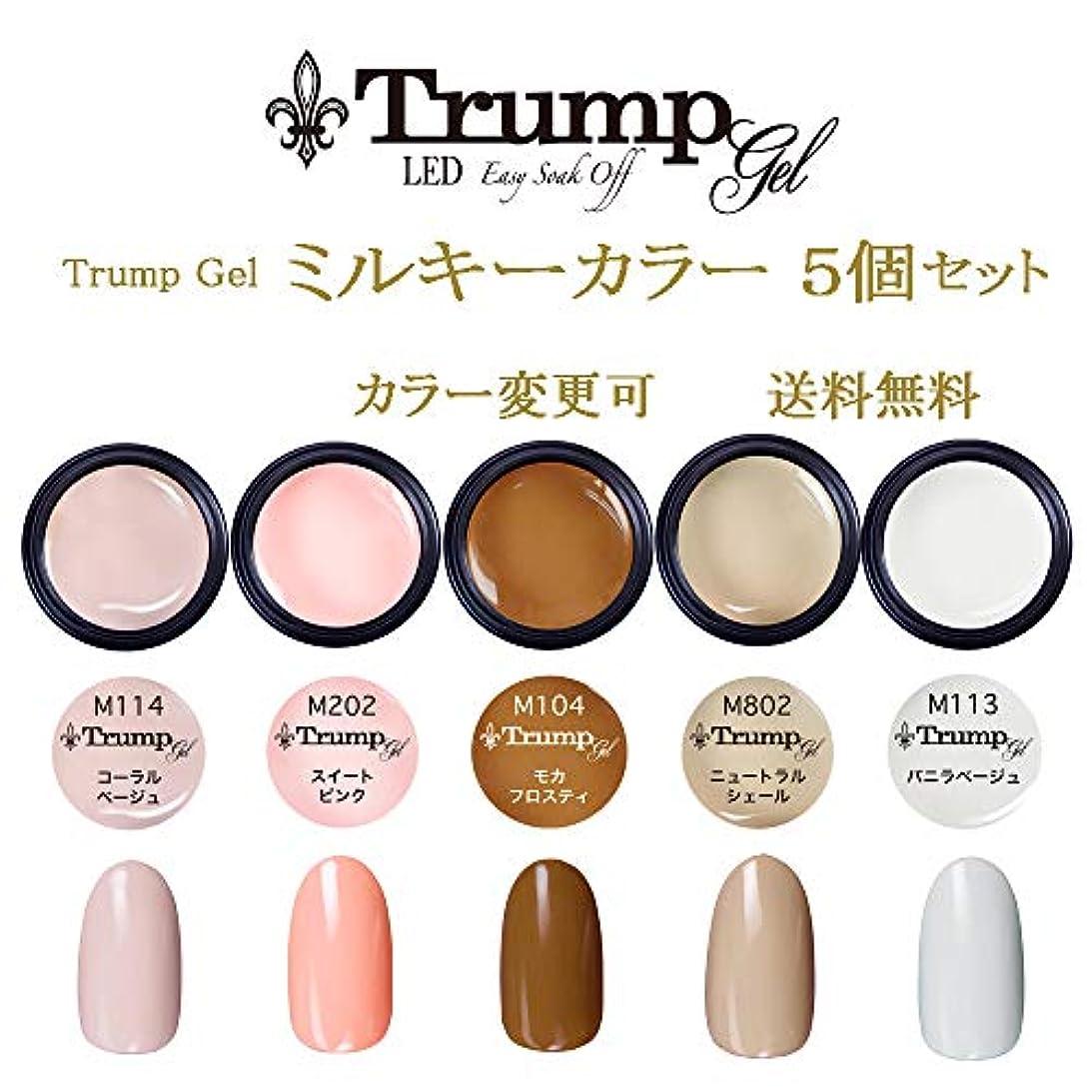 詐欺師歯科の気付く【送料無料】日本製 Trump gel トランプジェル ミルキーカラー 選べる カラージェル 5個セット ミルキーネイル ベージュ ピンク ミルキー カラー