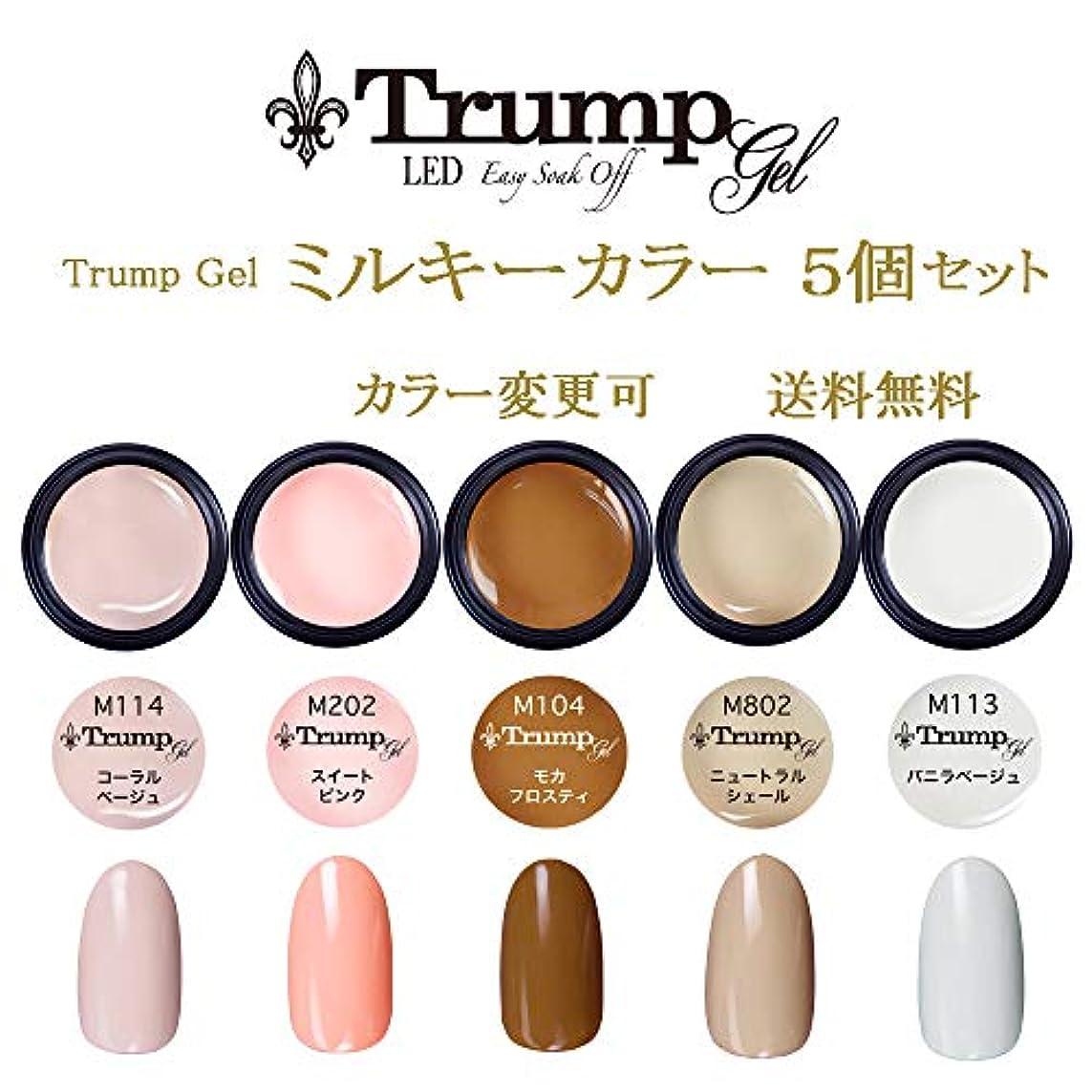 リッチあいにくリッチ【送料無料】日本製 Trump gel トランプジェル ミルキーカラー 選べる カラージェル 5個セット ミルキーネイル ベージュ ピンク ミルキー カラー