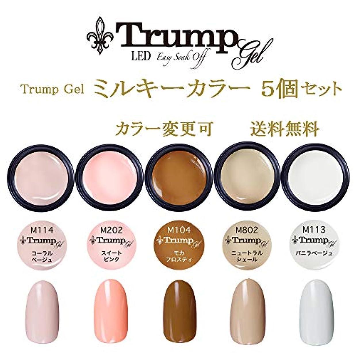 コウモリモルヒネペダル【送料無料】日本製 Trump gel トランプジェル ミルキーカラー 選べる カラージェル 5個セット ミルキーネイル ベージュ ピンク ミルキー カラー