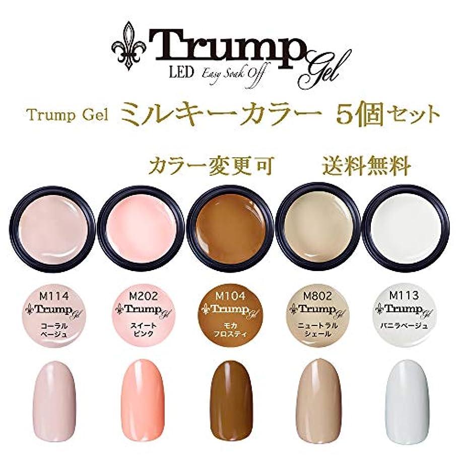 玉ねぎ起訴する欠かせない【送料無料】日本製 Trump gel トランプジェル ミルキーカラー 選べる カラージェル 5個セット ミルキーネイル ベージュ ピンク ミルキー カラー