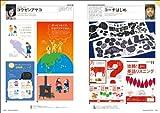 イラストレーションファイル 2014 上(あ→さ) (玄光社MOOK) 画像