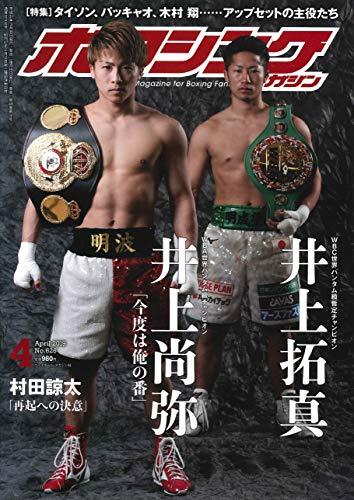 ボクシングマガジン 2019年 04 月号 [雑誌]
