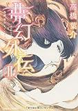 夢幻外伝 2 (あさひコミックス)