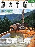 旅の手帖 2012年 08月号 [雑誌]