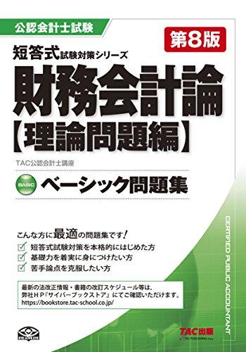 ベーシック問題集 財務会計論 理論問題編 第8版 (公認会計士 短答式試験対策シリーズ)