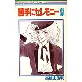 勝手にセレモニー〈前編〉(りぼんマスコットコミックス)