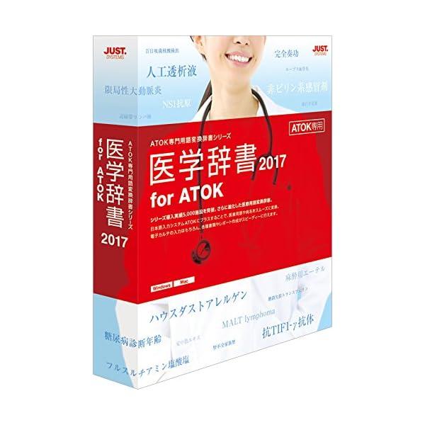 医学辞書2017 for ATOK 通常版の商品画像