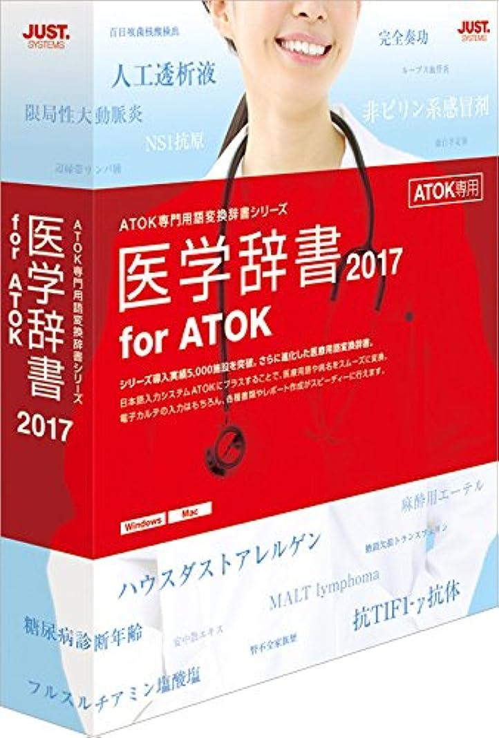 鬼ごっこ発生するシャーロットブロンテ医学辞書2017 for ATOK 通常版