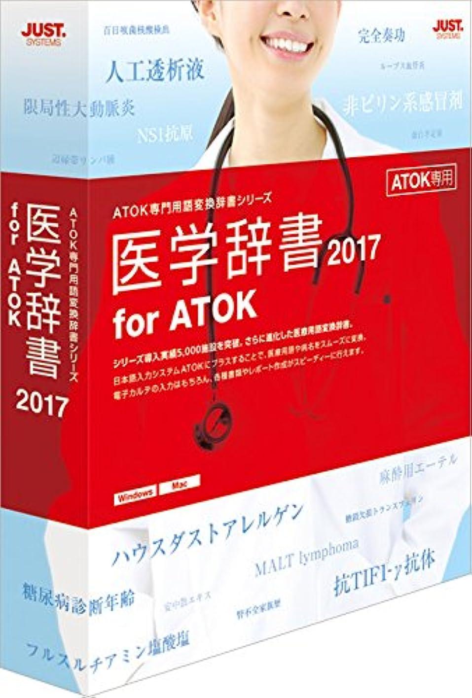 パートナー検査官不完全医学辞書2017 for ATOK 通常版