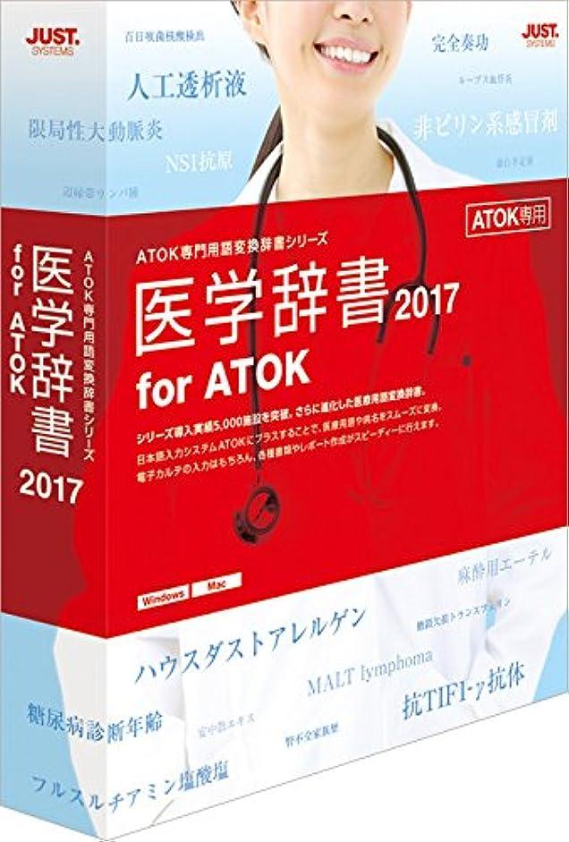 癌故意のフィールド医学辞書2017 for ATOK 通常版