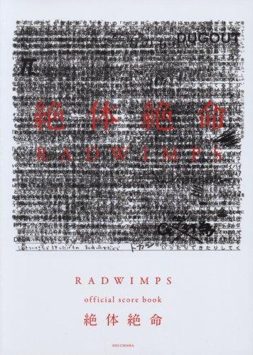 RADWIMPS official score book 絶...
