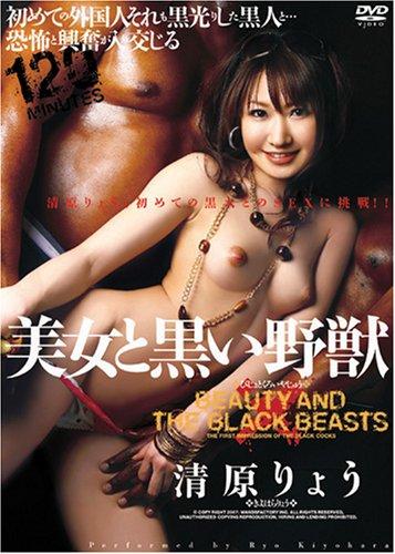 ワンズ/ファクトリー/美女と黒い野獣 [DVD]