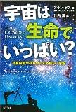 宇宙は生命でいっぱい?―惑星探査が明らかにする新しい宇宙