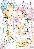 いきすぎボーイフレンド プチデザ(1) 無自覚ヒーロー (デザートコミックス)