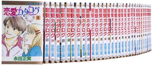 恋愛カタログ全34巻 完結セット (マーガレットコミックス)