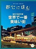 都心に住む by SUUMO (バイ スーモ) 2018年 8月号