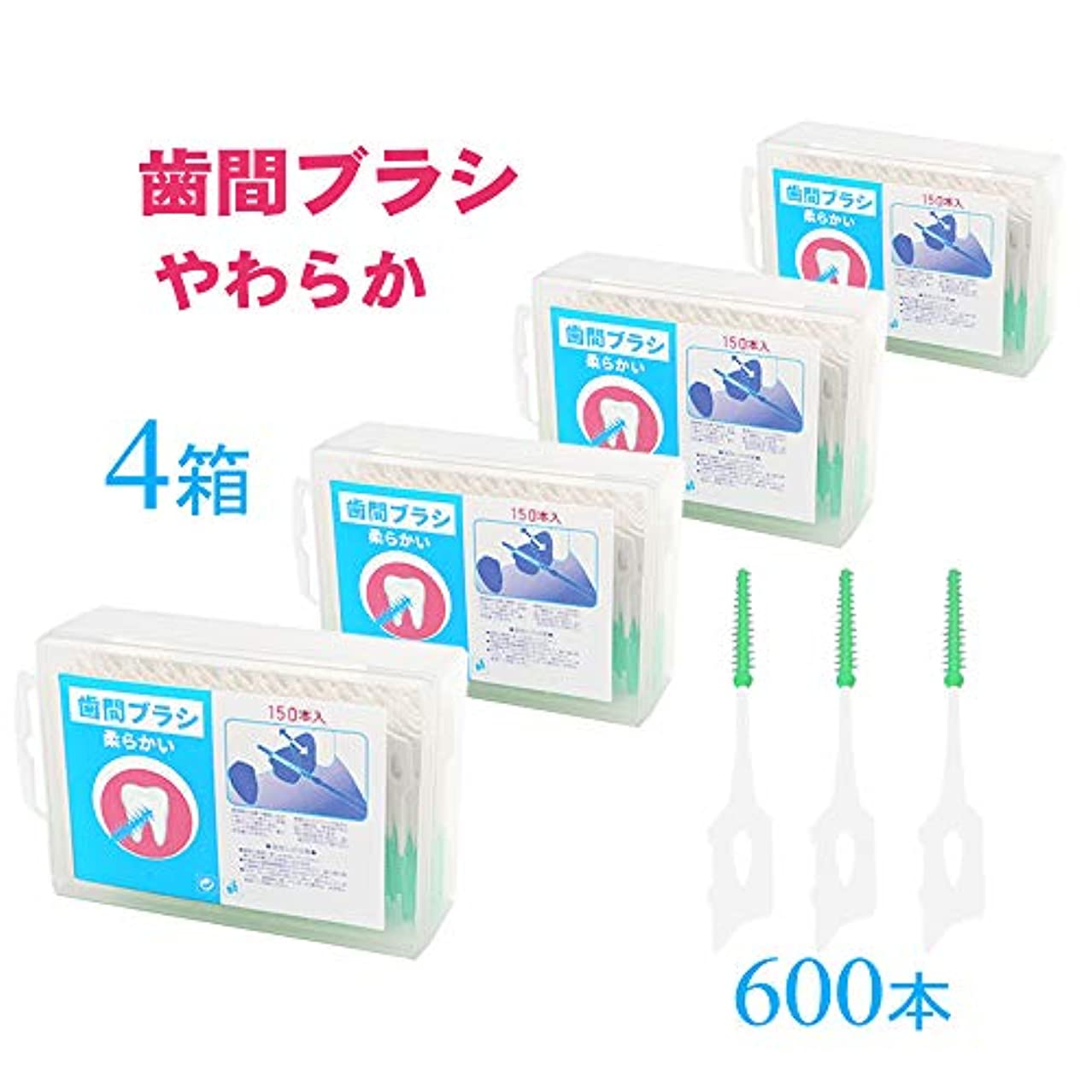 極細歯間ブラシ 600本入 歯間ブラシ I字型 やわらかなゴムタイプ 無香料 歯周プロケア 歯科 携帯 お徳用 4箱×150本入
