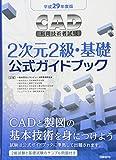 平成29年度版 CAD利用技術者試験 2次元2級・基礎公式ガイドブック