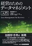 経営のためのデータマネジメント入門