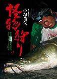 """怪物狩り―世界""""旅的""""個人釣行ビジュアルガイドBOOK"""