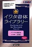 イワタ書体ライブラリー Ver.4.1 CIDフォント ATM専用 イワタ中明朝体