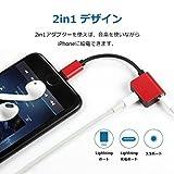 ライトニング イヤホン 変換 アダプター アイフォン 二股 ヘッドホンジャック iPhone 充電しながら音楽聞ける lightning audio charge rockstar for iPhone 7 Plus/X/8/8 Plus IOS10.11対応 (赤)
