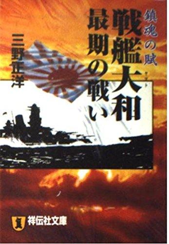 鎮魂の賦 戦艦大和最期の戦い (ノン・ポシェット)