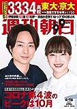 週刊朝日 2021年 4/16 増大号【表紙:広瀬すず&櫻井翔】 [雑誌]