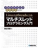 Linuxとpthreadsによる マルチスレッドプログラミング入門