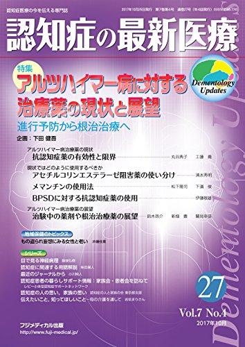 認知症の最新医療 Vol.7 No.4 特集:アルツハイマー病に対する治療薬の現状と展望 ー進行予防から根治治療へ