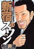新宿スワン(14) (ヤングマガジンコミックス)