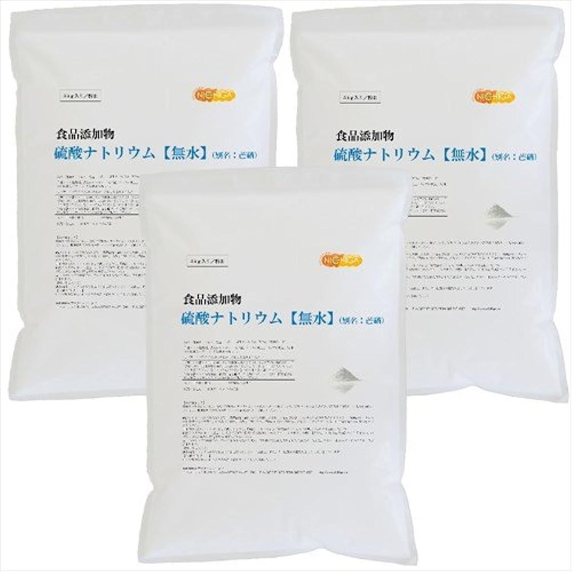 乱すレンズベーシック国産 硫酸ナトリウム 5kg×3袋【無水】芒硝 グラウバーソルト 食品添加物 [02] NICHIGA(ニチガ)