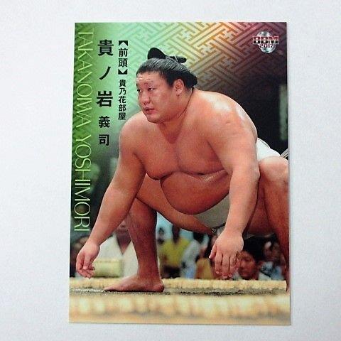 BBM2017大相撲カード■レギュラーカード■25/貴ノ岩 義司/前頭