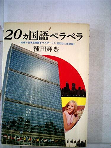 20カ国語ペラペラ―30歳で世界主要語をマスターした猛烈な人生記録 (1969年)