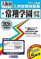 常翔学園高等学校過去入学試験問題集2020年春受験用 (大阪府高等学校過去入試問題集)