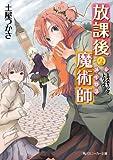 放課後の魔術師(6) ミスティック・トリップ (角川スニーカー文庫)