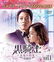 黒騎士~永遠の約束~ BOX1(コンプリート?シンプルDVD‐BOX5,000円シリーズ)(期間限定生産)