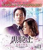 黒騎士~永遠の約束~ BOX1(コンプリート・シンプルDVD‐BOX5,000円シリーズ)(期間限定生産)