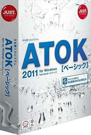 ATOK 2011 for Windows [ベーシック] 通常版