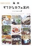 福岡すてきなカフェ案内
