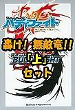 バディファイト「轟け! 無敵竜!!」レアリティ『上』全30種 x 各4枚セット