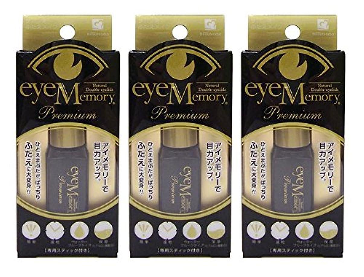 風変わりな必要ない十億アイメモリー モイスチャー プレミアム 4ml (二重まぶた化粧品) 3個セット