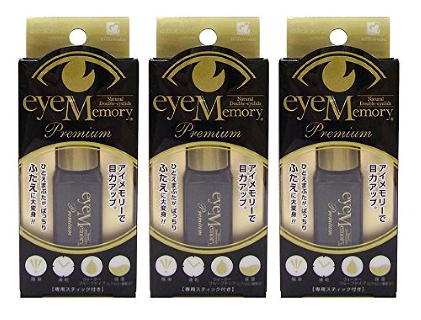 構成員あえぎコンテンポラリーアイメモリー モイスチャー プレミアム 4ml (二重まぶた化粧品) 3個セット
