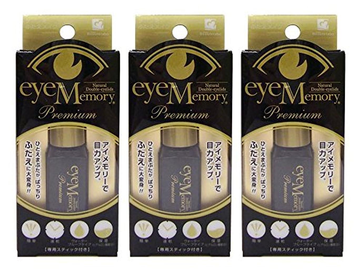 半導体息子フェリーアイメモリー モイスチャー プレミアム 4ml (二重まぶた化粧品) 3個セット
