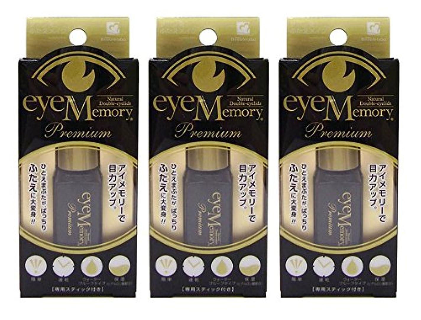 不健康実り多い花嫁アイメモリー モイスチャー プレミアム 4ml (二重まぶた化粧品) 3個セット