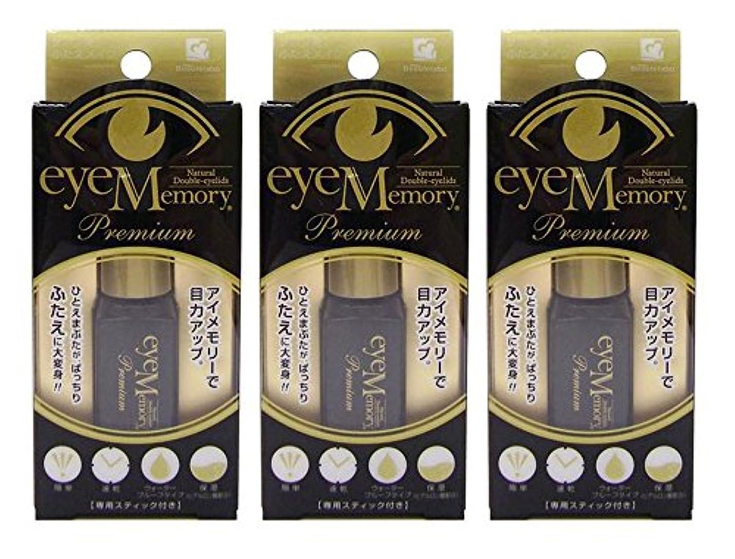 仲間小石帝国アイメモリー モイスチャー プレミアム 4ml (二重まぶた化粧品) 3個セット