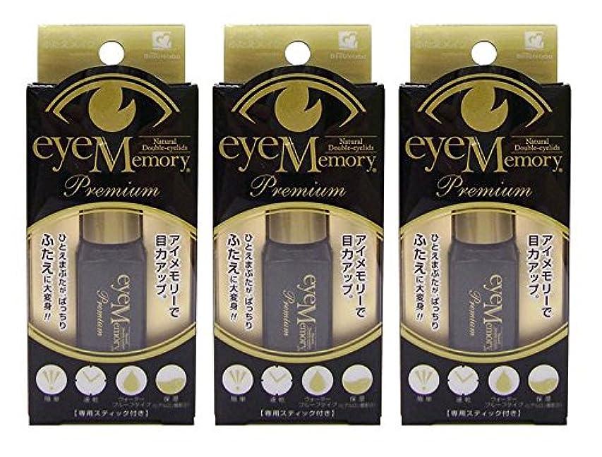 会員クリップクライマックスアイメモリー モイスチャー プレミアム 4ml (二重まぶた化粧品) 3個セット